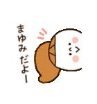 「まゆみちゃん」の名前スタンプ(個別スタンプ:03)