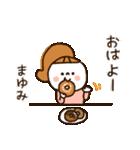 「まゆみちゃん」の名前スタンプ(個別スタンプ:04)