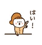 「まゆみちゃん」の名前スタンプ(個別スタンプ:05)