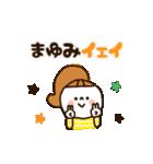 「まゆみちゃん」の名前スタンプ(個別スタンプ:08)