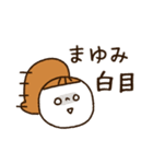 「まゆみちゃん」の名前スタンプ(個別スタンプ:14)