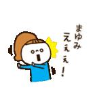 「まゆみちゃん」の名前スタンプ(個別スタンプ:15)