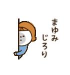 「まゆみちゃん」の名前スタンプ(個別スタンプ:16)