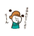 「まゆみちゃん」の名前スタンプ(個別スタンプ:25)