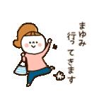 「まゆみちゃん」の名前スタンプ(個別スタンプ:31)