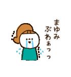 「まゆみちゃん」の名前スタンプ(個別スタンプ:33)