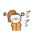 「まゆみちゃん」の名前スタンプ(個別スタンプ:36)