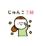 『じゅんこちゃん』の名前スタンプ(個別スタンプ:02)