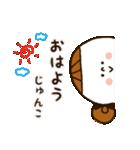 『じゅんこちゃん』の名前スタンプ(個別スタンプ:03)