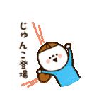 『じゅんこちゃん』の名前スタンプ(個別スタンプ:04)