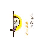 『じゅんこちゃん』の名前スタンプ(個別スタンプ:19)