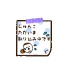 『じゅんこちゃん』の名前スタンプ(個別スタンプ:36)