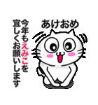 えみこ専用の名前スタンプ(個別スタンプ:01)