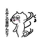 えみこ専用の名前スタンプ(個別スタンプ:03)