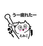 えみこ専用の名前スタンプ(個別スタンプ:08)