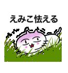 えみこ専用の名前スタンプ(個別スタンプ:11)