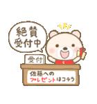 佐藤専用のスタンプ3(季節、お祝い&行事)(個別スタンプ:2)