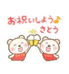 佐藤専用のスタンプ3(季節、お祝い&行事)(個別スタンプ:04)