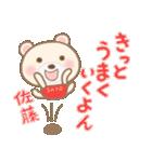 佐藤専用のスタンプ3(季節、お祝い&行事)(個別スタンプ:05)
