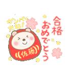 佐藤専用のスタンプ3(季節、お祝い&行事)(個別スタンプ:09)