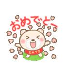 佐藤専用のスタンプ3(季節、お祝い&行事)(個別スタンプ:11)