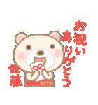佐藤専用のスタンプ3(季節、お祝い&行事)(個別スタンプ:12)