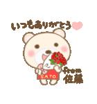 佐藤専用のスタンプ3(季節、お祝い&行事)(個別スタンプ:13)