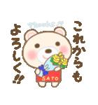 佐藤専用のスタンプ3(季節、お祝い&行事)(個別スタンプ:14)