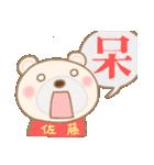 佐藤専用のスタンプ3(季節、お祝い&行事)(個別スタンプ:19)