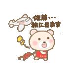 佐藤専用のスタンプ3(季節、お祝い&行事)(個別スタンプ:23)