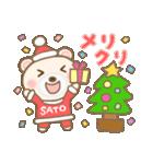 佐藤専用のスタンプ3(季節、お祝い&行事)(個別スタンプ:25)