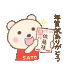 佐藤専用のスタンプ3(季節、お祝い&行事)(個別スタンプ:34)