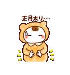 ☆ほんわか系スタンプ☆冬・年末年始(個別スタンプ:40)