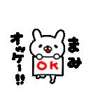 まみちゃん専用名前スタンプ(個別スタンプ:01)