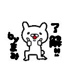 まみちゃん専用名前スタンプ(個別スタンプ:02)