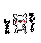 まみちゃん専用名前スタンプ(個別スタンプ:03)