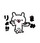 まみちゃん専用名前スタンプ(個別スタンプ:04)