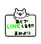 まみちゃん専用名前スタンプ(個別スタンプ:07)
