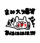 まみちゃん専用名前スタンプ(個別スタンプ:13)