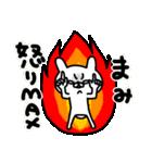 まみちゃん専用名前スタンプ(個別スタンプ:20)