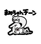 まみちゃん専用名前スタンプ(個別スタンプ:30)