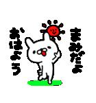 まみちゃん専用名前スタンプ(個別スタンプ:33)
