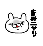 まみちゃん専用名前スタンプ(個別スタンプ:35)