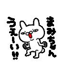 まみちゃん専用名前スタンプ(個別スタンプ:37)