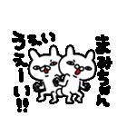 まみちゃん専用名前スタンプ(個別スタンプ:38)