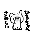 ひろちゃん専用名前スタンプ
