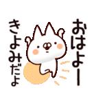 【きよみちゃん】専用なまえ/名前スタンプ(個別スタンプ:01)