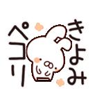 【きよみちゃん】専用なまえ/名前スタンプ(個別スタンプ:04)