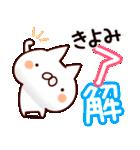 【きよみちゃん】専用なまえ/名前スタンプ(個別スタンプ:05)