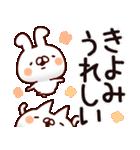 【きよみちゃん】専用なまえ/名前スタンプ(個別スタンプ:09)